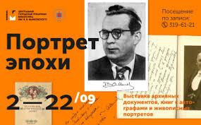 Центр искусства и музыки библиотеки Маяковского
