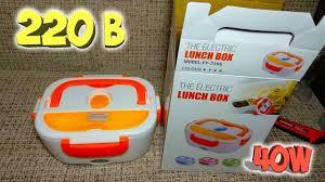 <b>Ланч бокс</b> с подогревом! Испытываем контейнер для еды из Китая