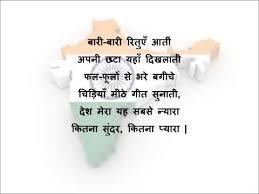bal diwas hindi essay on corruption   essay for you    bal diwas hindi essay on corruption   image