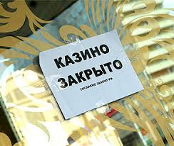 Картинки по запросу закрыли казино