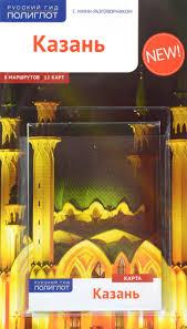 """Книга """"<b>Казань</b>. <b>Путеводитель</b> (+ карта)"""" — купить в интернет ..."""