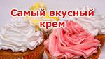 Рецепты кремов для украшения тортов с фото