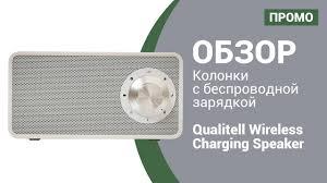 Qualitell <b>Wireless</b> Charging Speaker / <b>Колонка</b> с поддержкой ...