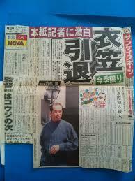 「1987年 - 広島東洋カープの衣笠祥雄引退」の画像検索結果