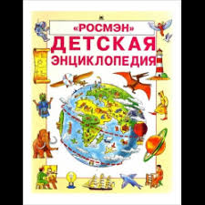 """Отзывы о Книга """"Детская <b>энциклопедия</b>"""" - издательство <b>Росмэн</b>"""