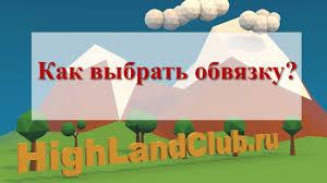 Как выбрать обвязку? //HighLandClub.ru - YouTube