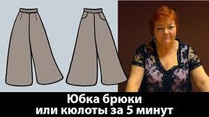 <b>Юбка</b>-брюки или кюлоты Выкройка за 5 минут Как сшить брюки ...