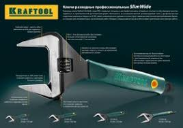 27258-25, <b>Ключ разводной</b> SlimWide, 250 / 50 мм, <b>KRAFTOOL</b> ...