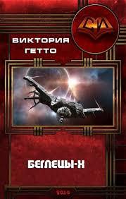 Книга: Беглецы-Х