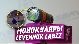 С ZOOMом от 10 до 30-крат! Детский #<b>Монокуляр Levenhuk</b> ...