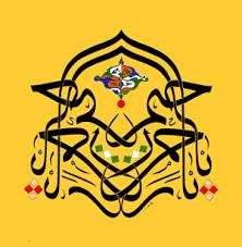 لوحات فنية من الخط العربي  Images?q=tbn:ANd9GcRHJFkwwiupTsLpK3y7me4ueg0oe-8dyH-j_shnngKPIzpz4nEy