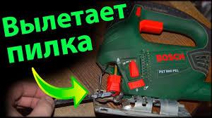 Вылетает <b>пилка</b> из <b>лобзика</b> / Как починить <b>электролобзик</b> ...