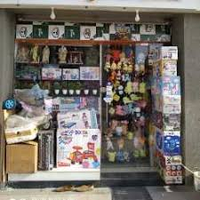 <b>S S Toys</b> & Gifts, Gota Gam - Gift Shops in Ahmedabad - Justdial