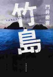 竹島の表紙