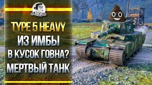 <b>Type 5</b> Heavy - ИЗ ИМБЫ В КУСОК ГОВНА? МЕРТВЫЙ <b>ТАНК</b> ...