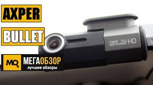 <b>AXPER Bullet</b> обзор <b>видеорегистратора</b> - YouTube