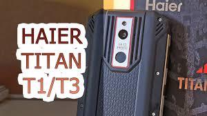 Защищенные <b>смартфоны Haier Titan</b> T1 и T3 - YouTube