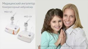 <b>Небулайзер</b>, <b>ингалятор</b> медицинский <b>B</b>.<b>Well MED</b>-<b>121</b> & MED-125 ...