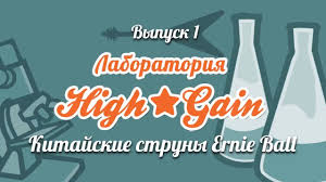 Лаборатория High-Gain #1. <b>Ernie Ball</b>. Сравнение оригинальных ...