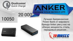 Лучшие портативные зарядные устройства <b>Anker</b>. Обзор ...
