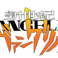 <b>Neon Genesis Evangelion</b> (anime) | Evangelion | Fandom