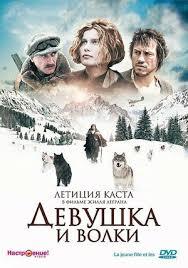 <b>Девушка и волки</b> – КиноПоиск