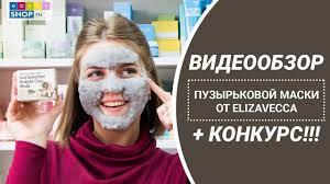 Carbonated Bubble Clay Mask: обзор <b>пузырьковой маски</b> Elizavecca