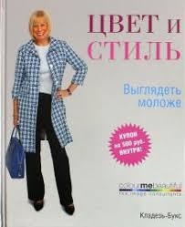 """Книга: """"Цвет и стиль. Выглядеть моложе"""" - <b>Хендерсон</b>, <b>Хеншоу</b> ..."""