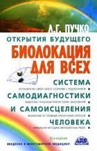 <b>Л</b>. Г. <b>Пучко</b>. Лучшие книги