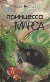 Эдгар Райс <b>Берроуз</b> «<b>Принцесса Марса</b>»