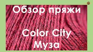 ОБЗОР <b>ПРЯЖИ</b>. <b>Color City</b> Муза. Шерстяная пряжа со льном ...