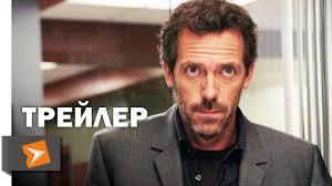 <b>Доктор Хаус</b> Сезон 1 Трейлер #1 (2004) | Киноклипы Хранилище ...