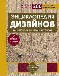<b>Надежда Александровна Свеженцева</b> книги и новинки 2019 ...