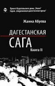 <b>Дагестанская сага</b>. Книга II (<b>Жанна Абуева</b>) - скачать книгу в FB2 ...