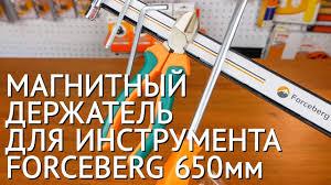 <b>Магнитный держатель для инструмента</b> 650мм, Forceberg ...