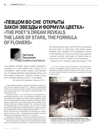 «Певцом во сне открыты Закон зв езды и формула цветка» by ...