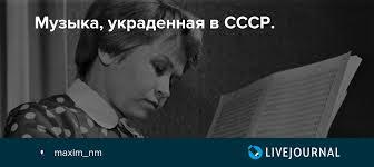 Музыка, украденная в СССР.: maxim_nm — LiveJournal