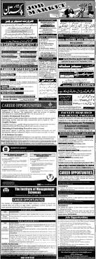 latest private jobs in today education latest private jobs in today 29 2016