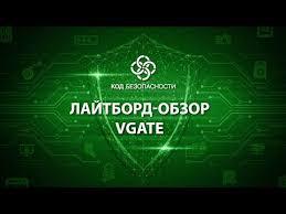 vGate - сертифицированное <b>средство защиты</b> среды ...