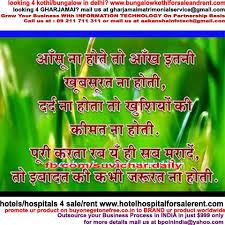 eyes-quotes-in-hindi.jpg via Relatably.com