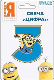Страница <b>10</b> - <b>декоративные свечи</b> - goods.ru