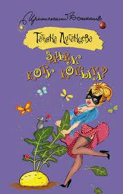 <b>Зачем коту</b> копыта? - скачать книгу автора <b>Луганцева</b> Татьяна ...