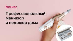 <b>Аппараты для маникюра и</b> педикюра — купить на Яндекс.Маркете