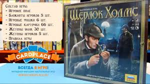 Мастерская игрушек №98: Обзор <b>настольной игры Шерлок Холмс</b>