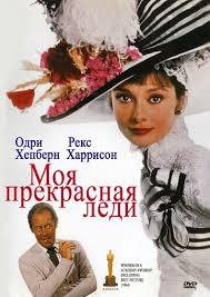 Моя прекрасная <b>леди (</b>1964) — КиноПоиск