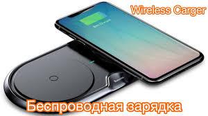 <b>Беспроводное зарядное устройство Baseus</b> Dual Wireless ...