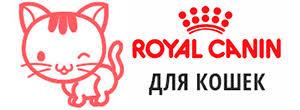 <b>Корм Royal Canin</b> (<b>Роял канин</b>) в интернет-магазине mirkorma.ru