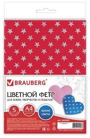 Купить <b>Цветной фетр Brauberg</b> для творчества А4 210*297 мм ...