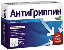 <b>Антигриппин</b> 30 шт. таблетки шипучие для <b>взрослых</b> купить по ...