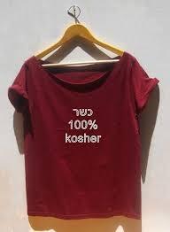 <b>Funny humorous</b> judaica shirt for women shirt, Hebrew kasher shirt ...
